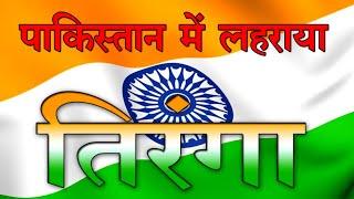 इतना सुन्दर देश भक्ति गीत नहीं सुना होगा आपने|Tiranga Lahrega |Sargam(9628867668)| desh bhakti song|