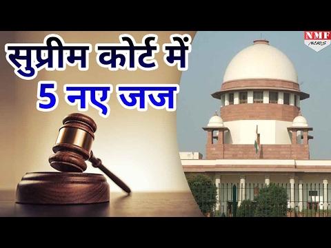 Supreme Court में 5 नए Judges Appointment, जजों की संख्या 28 हुई