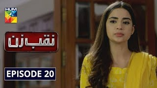 Naqab Zun Episode 20 HUM TV Drama 21 October 2019