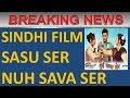 Download Video Download SUPER-HIT SINDHI FILM SASU SER NUH SAVA SER AND EXCLUSIVE INTERVIE OF DR.RAM JAWHRANI 3GP MP4 FLV