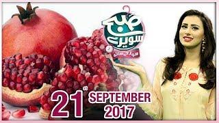Anaar Ke Fawaid   Subah Saverey Samaa Kay Saath   SAMAA TV   Madiha Naqvi   21 Sept 2017