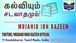 கல்வியும் சடவாதமும் | Keelakkarai | Tamil Nadu | Tamil Bayan | Mujahid Razeen | 31 January 2019