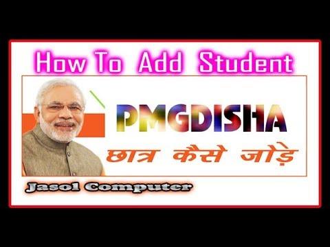 How To Add Student PMGDISHA 2018 छात्र कैसे जोड़े