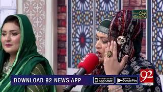 Dary nabi par para rahon ga by Nighat Asma gulzar| 21 Nov 2018| 92NewsHD