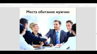 """Ирина Павлова """"Что мешает познакомиться с мужчиной"""""""
