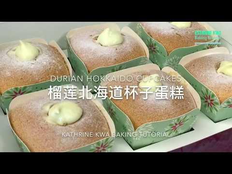 榴莲北海道杯子蛋糕 Durian Hokkaido Cupcakes