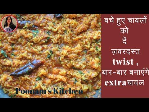 बचे हुए चावलों को दें ज़बरदस्त twist , बार-बार बनाएंगे extra चावल/ Rice gets spicy makeover|