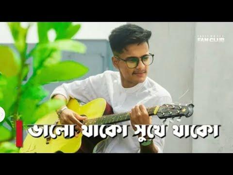 Xxx Mp4 Bhalo Thako Sukhe Thako ভালো থাকো সুখে থাকো Tazul Islam Bangla New Song 2018 3gp Sex