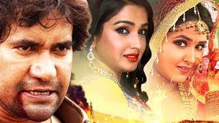 #Dinesh_Lal_Yadav ,#Kajal_Raghwani, #Amrapali_Dubey का Superhit Bhojpuri Movie 2019 New