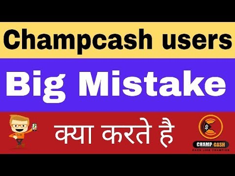 Champcash Users Big Mistake क्या करते है? [Hindi]
