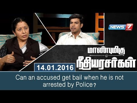 Can an accused get bail when he is not arrested by Police?