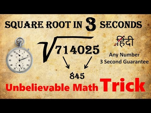 coolmaths | math tricks |  square root in 3 seconds | square root trick | square root trick in hindi