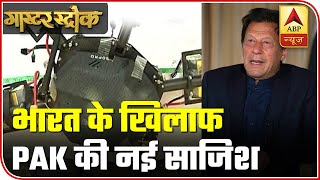 Know Pakistan's New Game Plan Against India | Master Stroke | ABP News