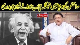 Science Ki Dunya Main Jidad | Fawad Chaudhry | Hasb e Haal | Dunya News