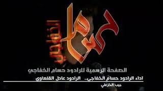 #x202b;الشاعر علي حبيب الخزعلي الرادود ملا عادل القلعاوي والرادود ملا حسام الخفاجي 2018#x202c;lrm;