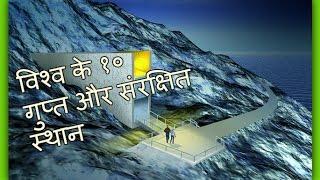 विश्व के १० गुप्त और संरक्षित स्थान || Top 10 Most Secretive & Protective Places On Earth In Hindi