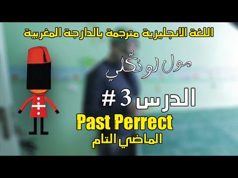دروس الانجليزية الثانية باكالوريا - الماضي التام  Past Perfect