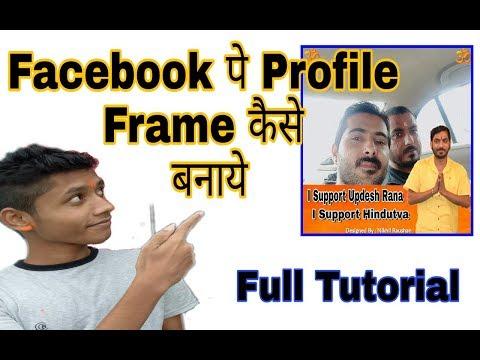 How To Create Facebook Profile Frame || फेसबुक पे प्रोफाइल फ्रेम कैसे बनाये - Working Trick 2017