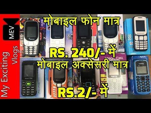MOBILE PHONE & ACCESSORIES WHOLESALE MARKET ( FIDGET SPINNER PHONE SMARTPHONES, SMART WATCHES) DELHI
