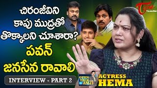 Actress Hema Exclusive Interview | Part 2 | Open Talk with Anji | #08 | Telugu Interviews