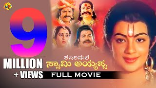 Shabarimale Swamy Ayyappa-Kannada Full Movie | Sreenivas Murthy | Geetha | TVNXT