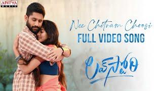 #NeeChitramChoosi Full Video Song Love Story Songs Naga Chaitanya,Sai Pallavi SekharKammula Pawan Ch