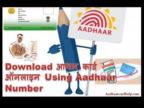 Aadhar Card Download with Aadhaar Number- आधार कार्ड ऑनलाइन डाउनलोड करें