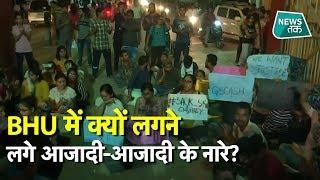 BHU बना JNU? प्रोफेसर के खिलाफ नारेबाजी, आजादी के लगाए नारे। #NewsTak