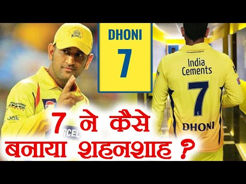 MS Dhoni & his Connection with No. 7 , History & facts | Boldsky