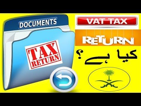 VAT In Saudi Arabia 2018   What Is VAT Return In Saudi Arabia? In Urdu and Hindi