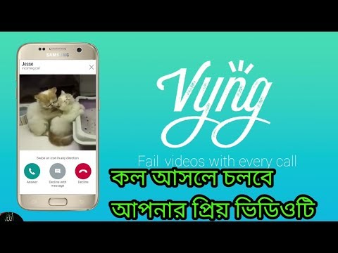 Play Your Favorite Videos with your Calling Ringtone | সবাইকে চমকে দিন | Video in Screen