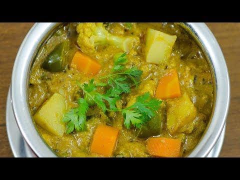 Mix Vegetable Recipe   Restaurant Style Mix Vegetable Sabzi   Mix Veg Curry