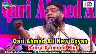 Qari Ahmad Ali New Jalsa || Sabra Daimond Club 7 Feb 2019 || West Bengal || Part - 2