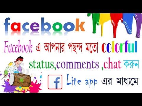 how to change | facebook | text color | online guru |