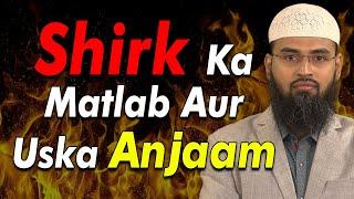 MUST WATCH - Shirk Kya Hai Aur Allah Ke Saath Shirk Karnewale Ka Kya Anjaam Hoga By Adv. Faiz Syed