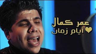 عمر كمال - أيام زمان