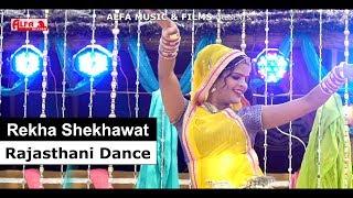 Rajasthani Dance Rekha Shekhawat | DJ Remix | Lalkara Karto Aawe Bheru | Alfa Music & Films