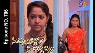 Seethamma Vakitlo Sirimalle Chettu | 7th December 2017  | Full Episode No 706| ETV Telugu