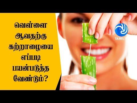 வெள்ளையாவதற்கு கற்றாழையை எப்படி பயன்படுத்த வேண்டும்? Aloe Vera For Fair Skin - Tamil TV