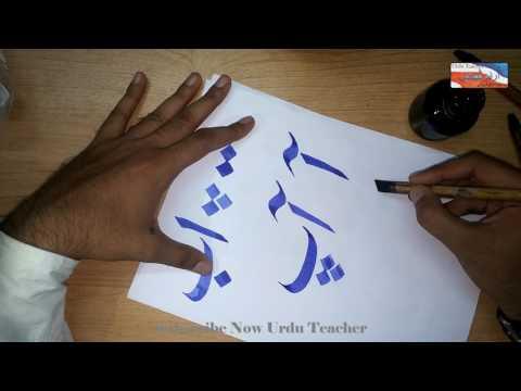 Alif Mad Urdu (Khatati) Calligraphy Lesson 04 | Learn Arabic Calligraphy | Fun-e-Khatati Urdu Lesson
