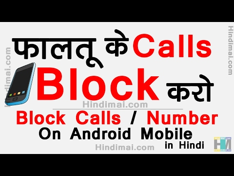 How To Block Number On Android Mobile in Hindi | Block Calls On Android