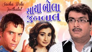Sacha Bola Joothalal | Superhit Gujarati Comedy Natak | Siddharth Randeria