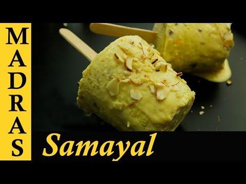 Kulfi Recipe in Tamil | Badam Pista Kulfi & Mango Kulfi Recipe in Tamil | Kulfi Ice cream Recipe