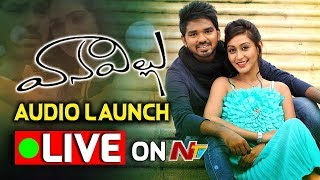 Vanavillu Movie Audio Launch LIVE    Pratheek, Shravya Rao