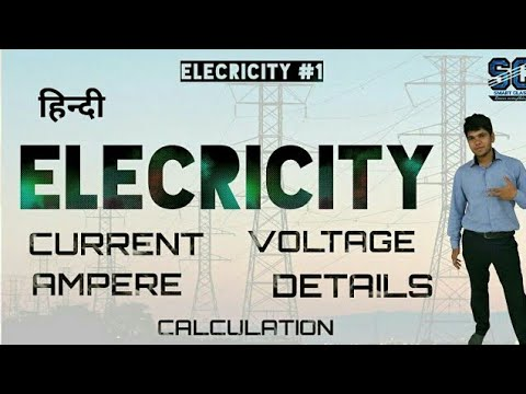 [Hindi]What is Current & Voltage ? How to measure Ampere,Voltage ? Definition & Calculation.