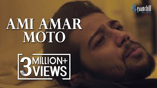 Ami Amar Moto   Bioscope Original Film Pizza-Bhai OST   Pritom Hasan   Nuhash   Bangla New Song 2018