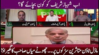 Khabar Kay Peechay 16 August 2017 | Shahbaz Vs Tahir Ul Qadri | Neo News