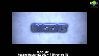 Reading Master 유형독해   8강 유형practice 4번지문 강의