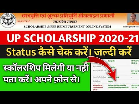 UP scholarship status kaise check karen