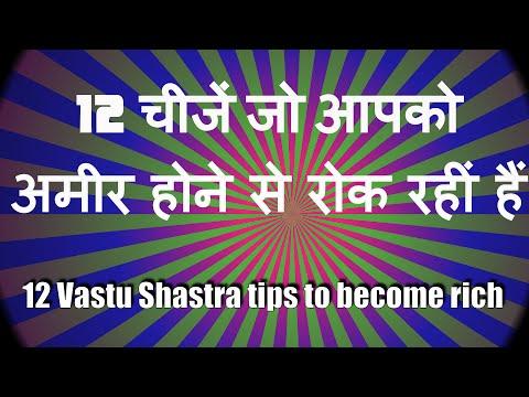 12 vastu shastra tips to become rich tutorial   12 चीजें जो आपको अमीर होने से रोक सकती हैं